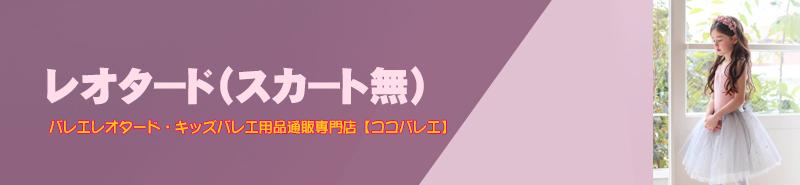 レオタード(スカート無)