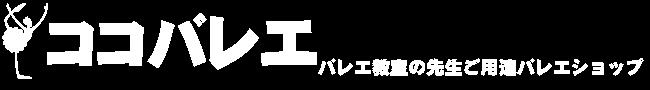 cocoballet logo