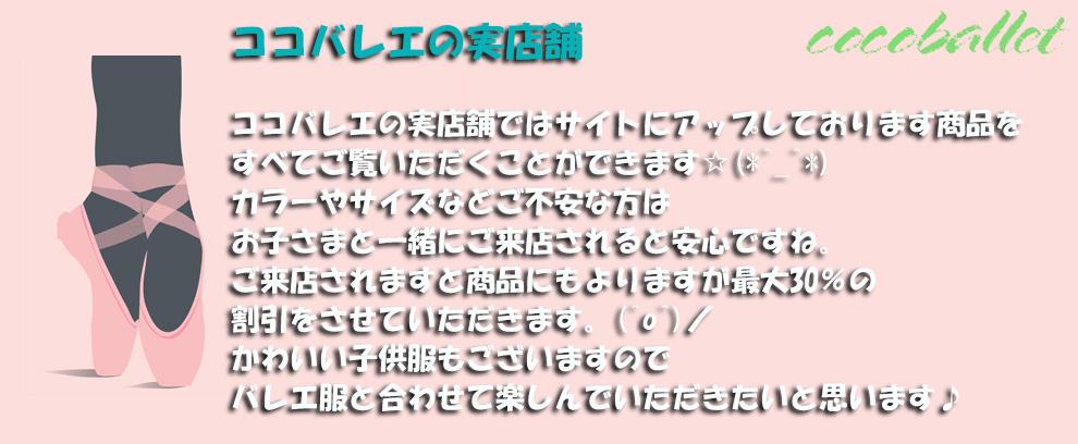 キッズバレエ用品専門店【ココバレエ】