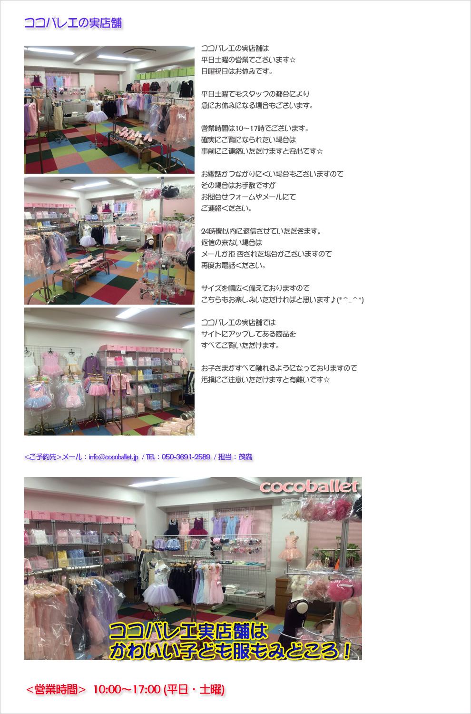 ココバレエの大阪店舗