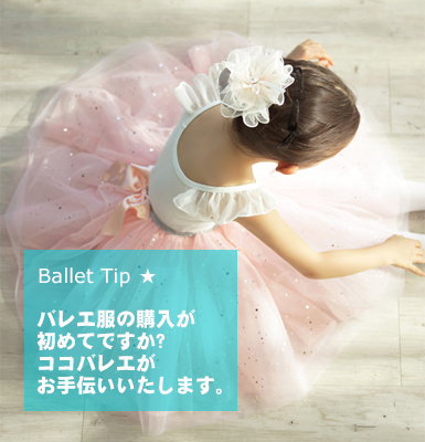ballet tip