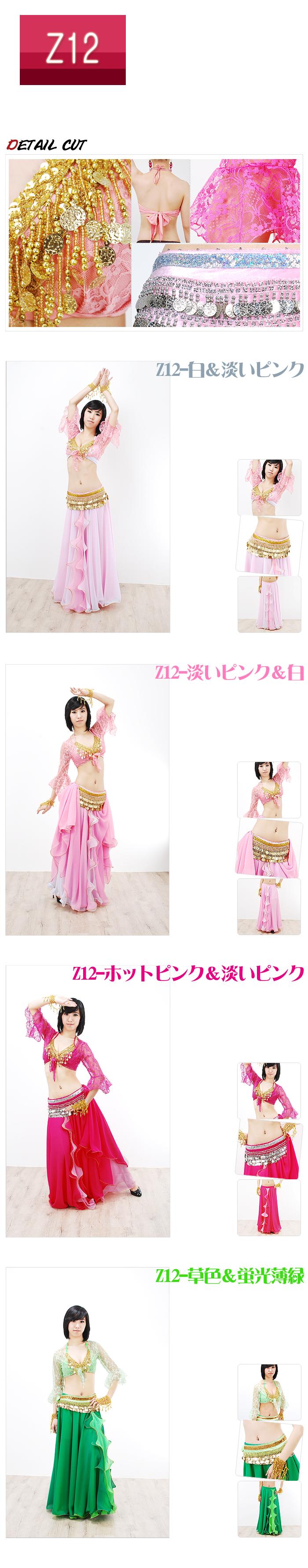 ベリーダンス衣装【クラノ】