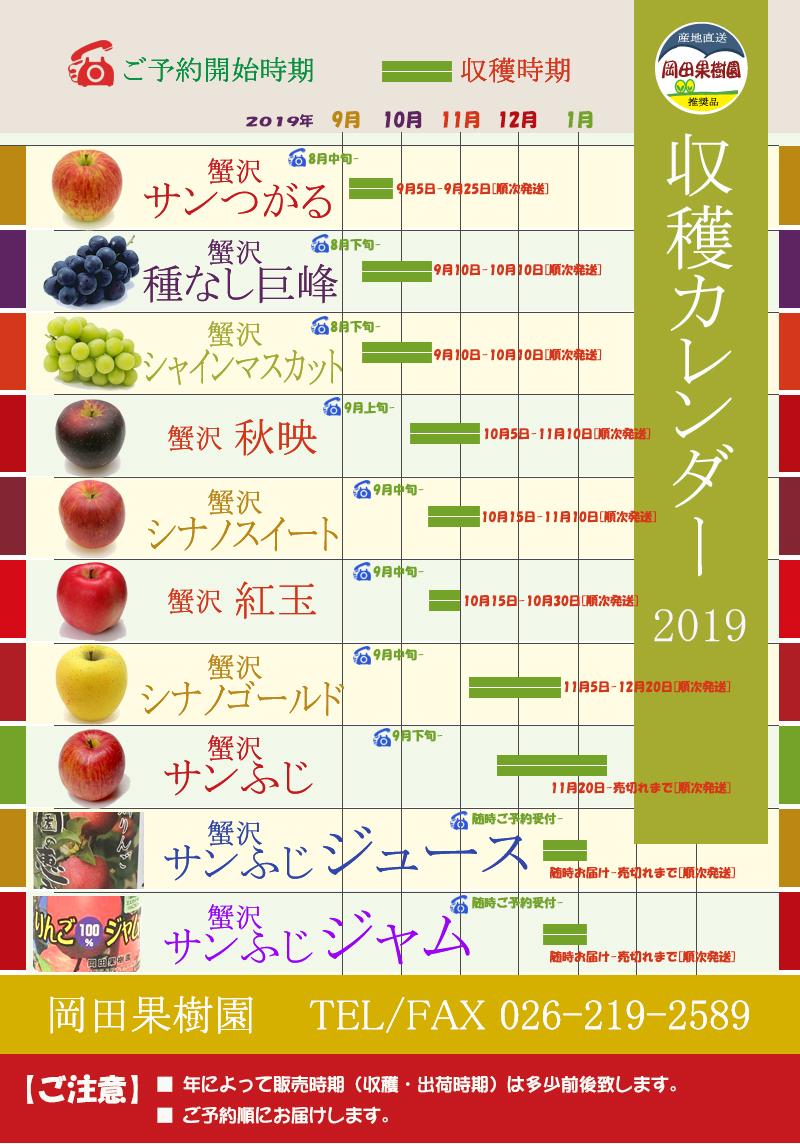 岡田果樹園 収穫カレンダー
