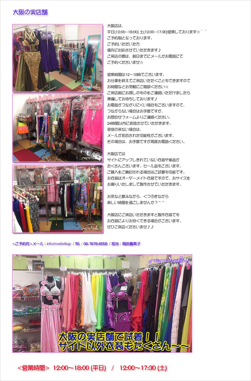 ローズベラの大阪店舗