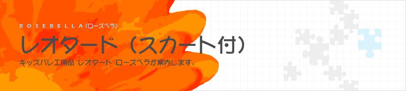 rosebella レオタード(スカート付)
